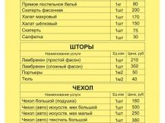 прейскурант цен химчистка.cdr